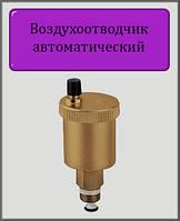 """Воздухоотводчик автоматический 1/2"""" с клапаном"""