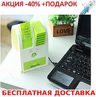 Настольный мини-кондиционер Mini Fan Conditioning Air Cooler + монопод для селфи