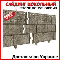Фасадная панель Ю-ПЛАСТ Stone-House Кирпич бежевый. Цокольный сайдинг. Опт/розница.