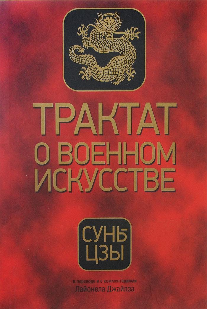 Трактат о военном искусстве.  Сунь-Цзы, Самсонов П. А.