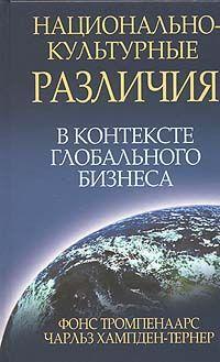 Национально - культурные различия в контексте глобального бизнеса. Тромпенаарс Ф., Хампден-Тернер Ч.