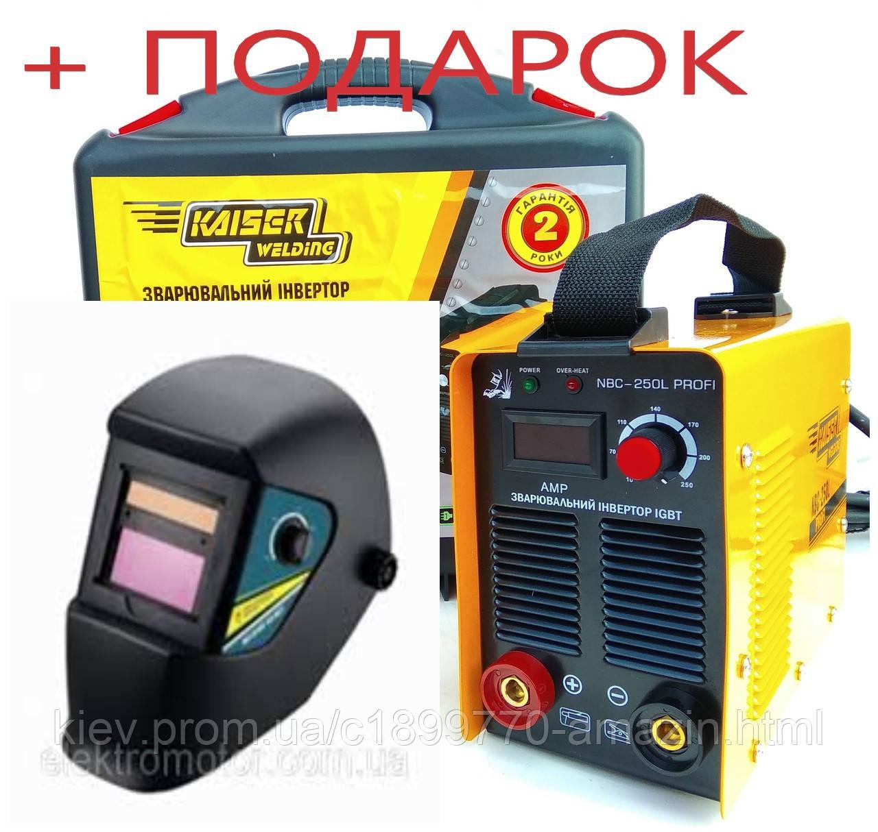 Сварочный инвертор KAISER NBC-250L Profi+ маска МС1000