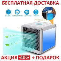 Мобильный кондиционер Arctic Air охладитель воздуха переносной портативный с питанием от USB