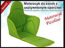 1081 Матрас(длинный) к санкам PICCOLINO і PICCOLINO Xdrive Салатовый