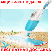 Швабра с распылителем Healthy Spray Mop + монопод для селфи
