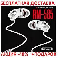 Наушники вакуумные REMAX 585 BLACK Проводные вакуумные наушники с гарнитурой