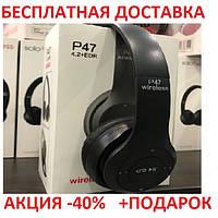 Беспроводные наушники Wireless P-47-BLACK Bluetooth, MP3 и FM радио  беспроводная гарнитура Блютуз