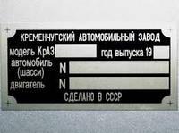 ТАБЛИЧКА НА АВТОМОБИЛЬ КРАЗ-Н22-2, КРАЗ-В6.2МЕХ, КРАЗ-В12.2МЕХ, КРАЗ-5401, КРАЗ-С26.2М, КРАЗ-7634.