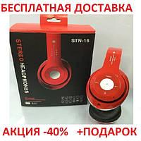 Наушники Bluetooth STN-16-RED MP3+FM, micro sd карта беспроводная гарнитура Блютуc Вкладыш