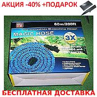 Компактный растягивающийся садовый шланг для полива MAGIC HOSE 60m/200ft + нож- визитка
