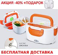 Электрический Ланч бокс The Electric lunch box для еды Судок  Контейнер + наушники iPhone 3.5