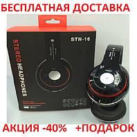 Наушники Bluetooth STN-16-CARDBOARD MP3+FM, micro sd карта беспроводная гарнитура Блютуc Вкладыш