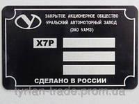 ТАБЛИЧКА НА МОТОЦИКЛ УРАЛ М-72, 8103-1, К-750, М-67, М-62, М-63, М-67-6, М-66, ИМ-38