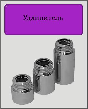 """Удлинитель 10мм 1/2"""" ВН хромированный"""