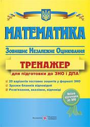 Математика : тренажер для підготовки до зовнішнього незалежного оцінювання і державної підсумкової атестації