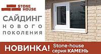 Фасадная панель Ю-ПЛАСТ Stone-House Камень.Разные цвета. Цокольный сайдинг. Опт/розница.