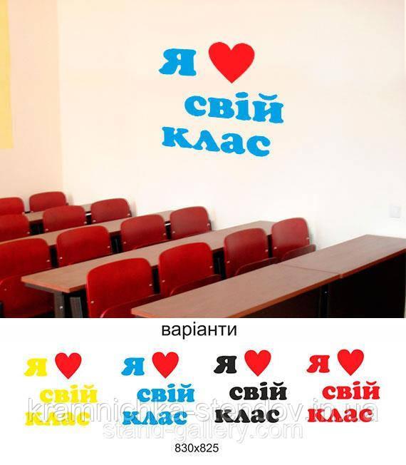 """Декоративная наклейка :""""Я люблю свой класс"""""""