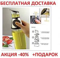 """Дозатор контейнер для хранения жидких пищевых продуктов (масло). """"Press & Measure"""""""
