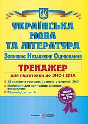 Українська мова та література. Тренажер для підготовки до зовнішнього незалежного оцінювання та державної підс