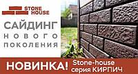 Фасадная панель Ю-ПЛАСТ Stone-House Кирпич.Разные цвета. Цокольный сайдинг. Опт/розница.