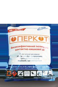 Инсектицид Оперкот 0,5 кг. Химагромаркетинг
