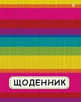 Дневник школьный интегральный (укр) «Вязаный»