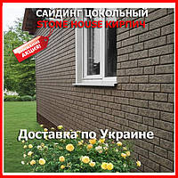 Цокольная панель Ю-ПЛАСТ Stone-House Кирпич.Разные цвета. Цокольный сайдинг. Опт/розница.
