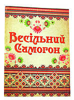 """Наклейка на бутылку """"Весільний Самогон"""""""