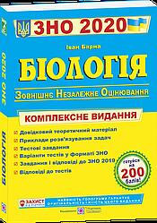 Біологія. Комплексна підготовка до зовнішнього незалежного оцінювання 2020