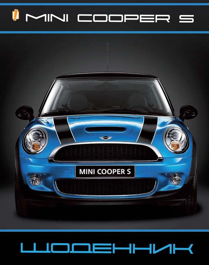 Дневник школьный интегральный (укр) «Mini Cooper»