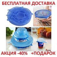 Набор многоразовых силиконовых крышек для посуды 6 штук Super Stretch