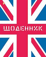 Дневник школьный интегральный (укр) «England»