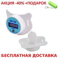 Детская Пустышка-термометр Соска-термометр Градусник детский BABY TEMP Original size+Power Bank
