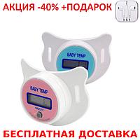 Детская Пустышка-термометр Соска-термометр Градусник детский BABY TEMP Original size +Наушники