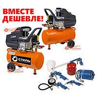 Поршневой компрессор воздушный СТАЛЬ КСТ-24 для дома с Набором пневмоинструмента на 5 предметов!