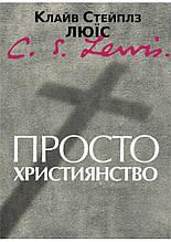 Просто християнство. Клайв Стейплз Льюис
