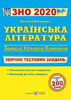 Українська література. Збірник тестових завдань для підготовки до ЗНО 2020