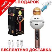 Magic Karaoke Wster WS-878 беспроводная портативная колонка + караоке микрофон 2в1 + монопод для селфи
