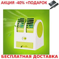 Настольный мини-кондиционер Mini Fan Conditioning Air Cooler + нож- визитка