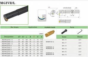 MGIVL2520-3 Резец отрезной, канавочный (державка токарная отрезная канавочная со сменной пластиной), фото 2