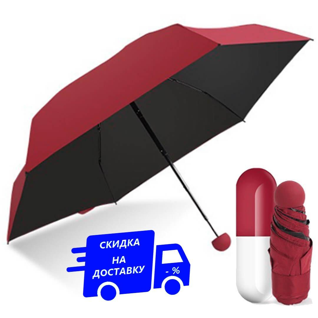 Детский зонтик | Мини зонт капсула | Компактный зонтик в футляре | Парасолька (бордовый)