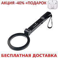 Ручной металлоискатель детектор Hand-Held Metal Detector TS-80 + наушники iPhone 3.5