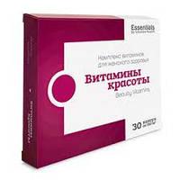 """Витамины красоты-Комплекс витаминов для женского здоровья,натуральные витамины для женщин """" 30капсул"""
