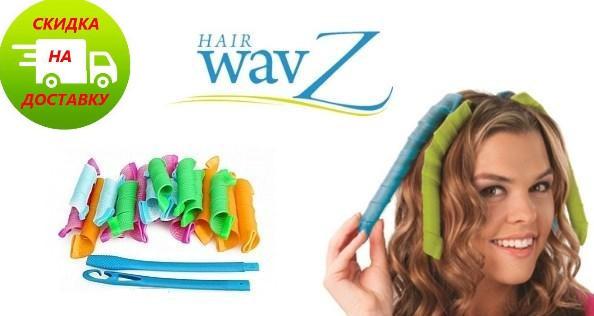 Волшебные бигуди Hair Wavs круглые длинные 50 см и 35 см по 9 штук