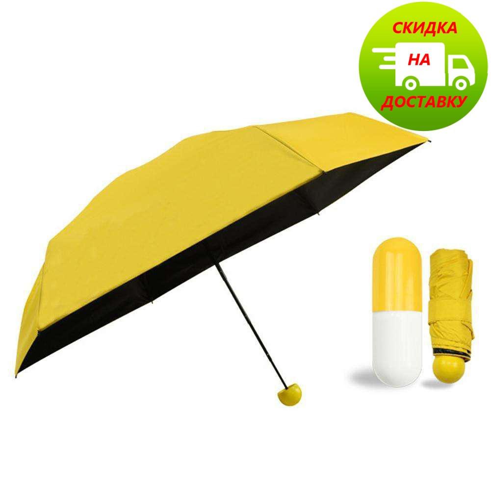 Детский зонтик | Мини зонт капсула | Компактный зонтик в футляре | Парасолька (желтый)