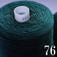 Нитки армовані (полі-полі, 45ЛЛ) для шиття з ПДВ_2500м_ (особливо міцні)_колір 76