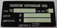 ТАБЛИЧКА (ШИЛЬДИК) НА АВТОБУС УАЗ-452В, УАЗ-2206, УАЗ-22069, УАЗ-3165