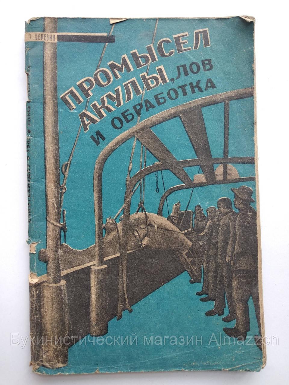 1932 Промысел акулы лов и обработка Н.Березин Снабтехиздат