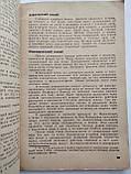 1932 Промысел акулы лов и обработка Н.Березин Снабтехиздат, фото 3