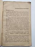 1932 Промысел акулы лов и обработка Н.Березин Снабтехиздат, фото 4